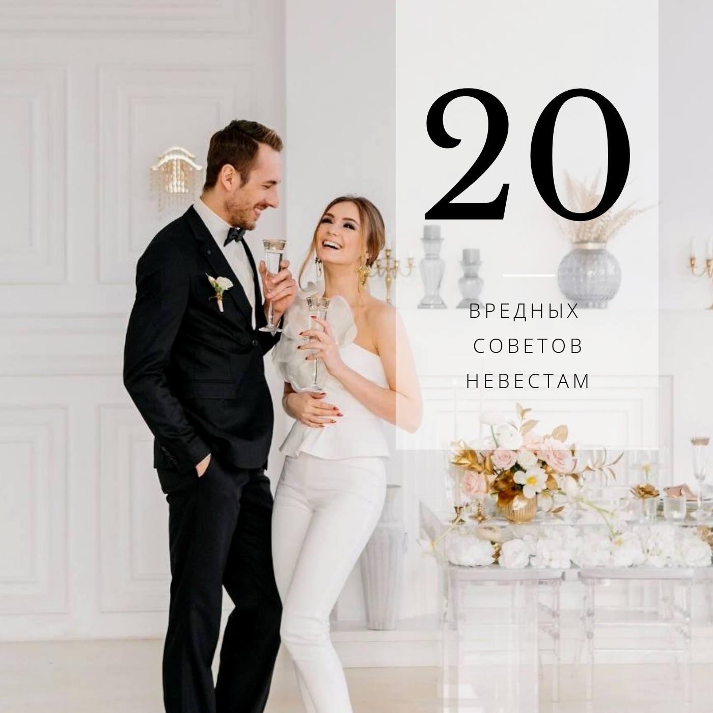 20 вредных советов невестам