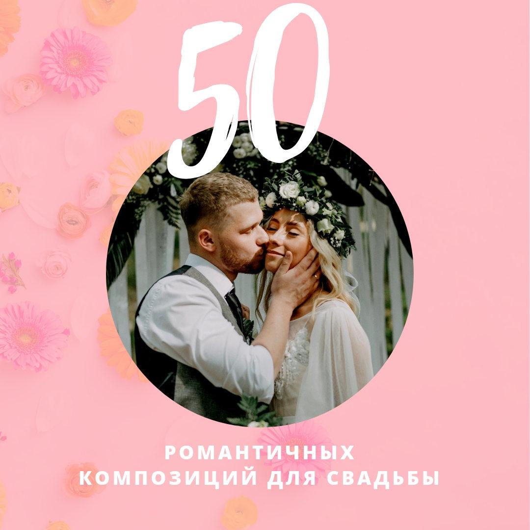 Свадебный плейлист: 50 романтичных композиций