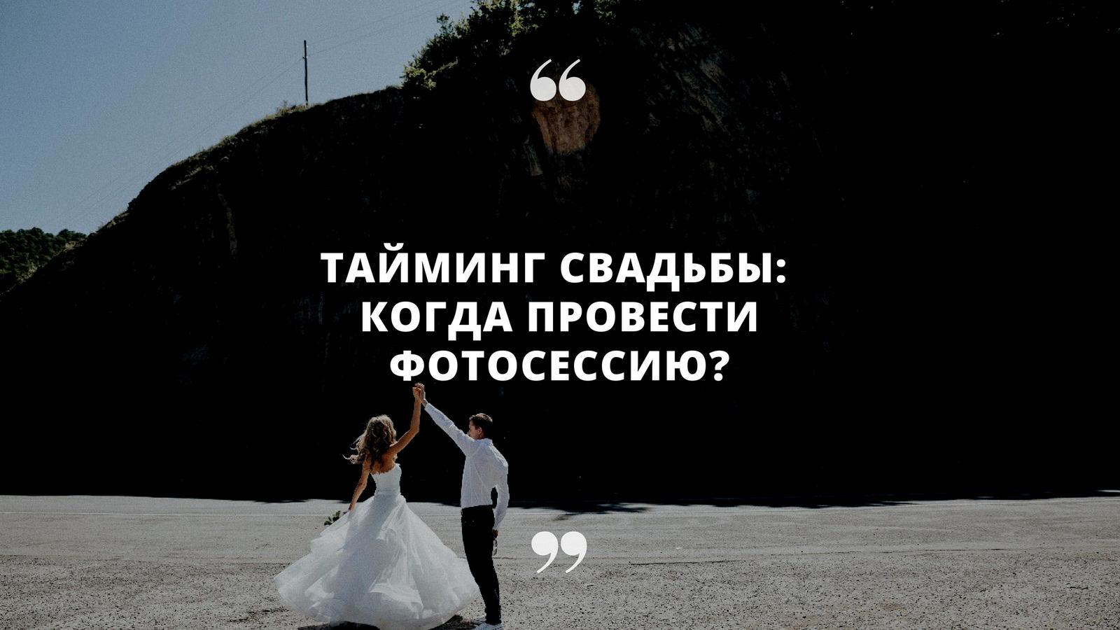 «Тайминг свадьбы: когда провести фотосессию?»