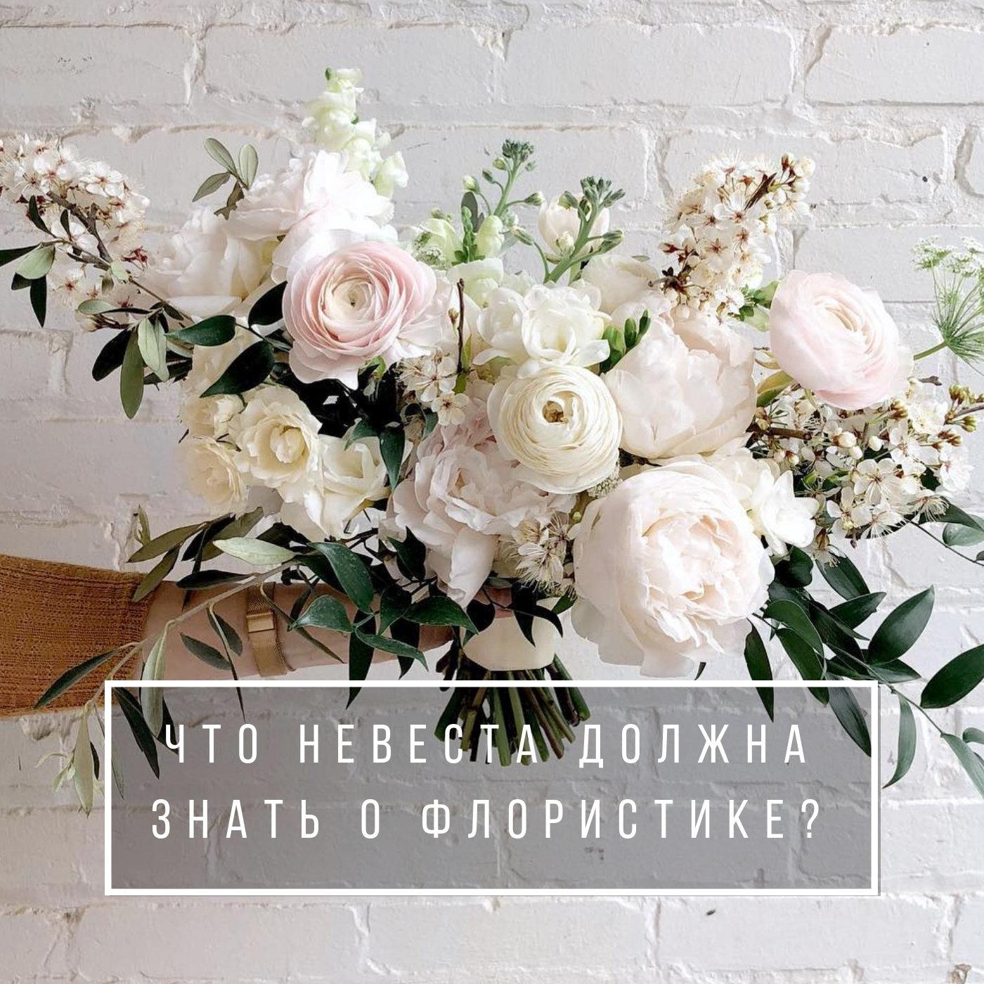 Что невеста должна знать о свадебной флористике?