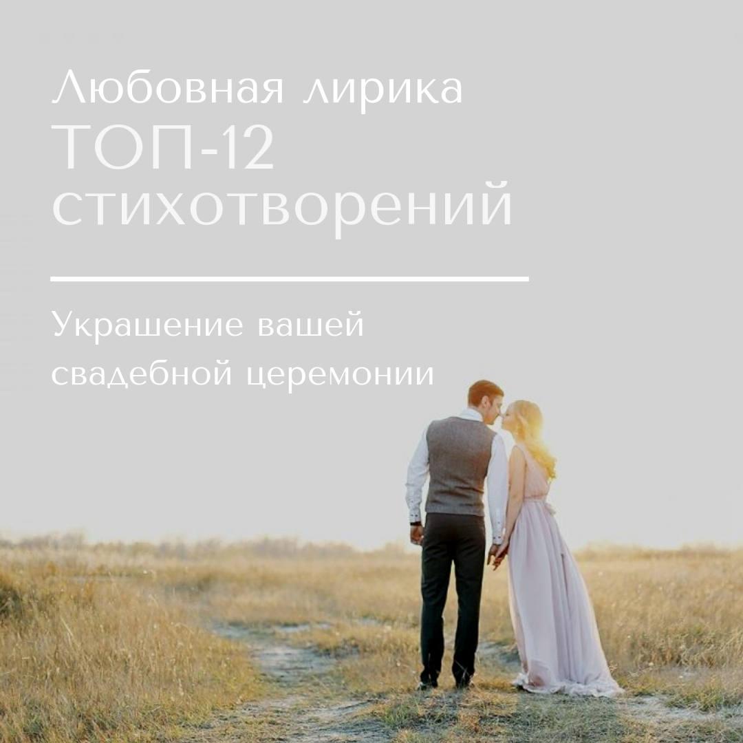 Любовная лирика: 12 стихотворений для свадебной церемонии