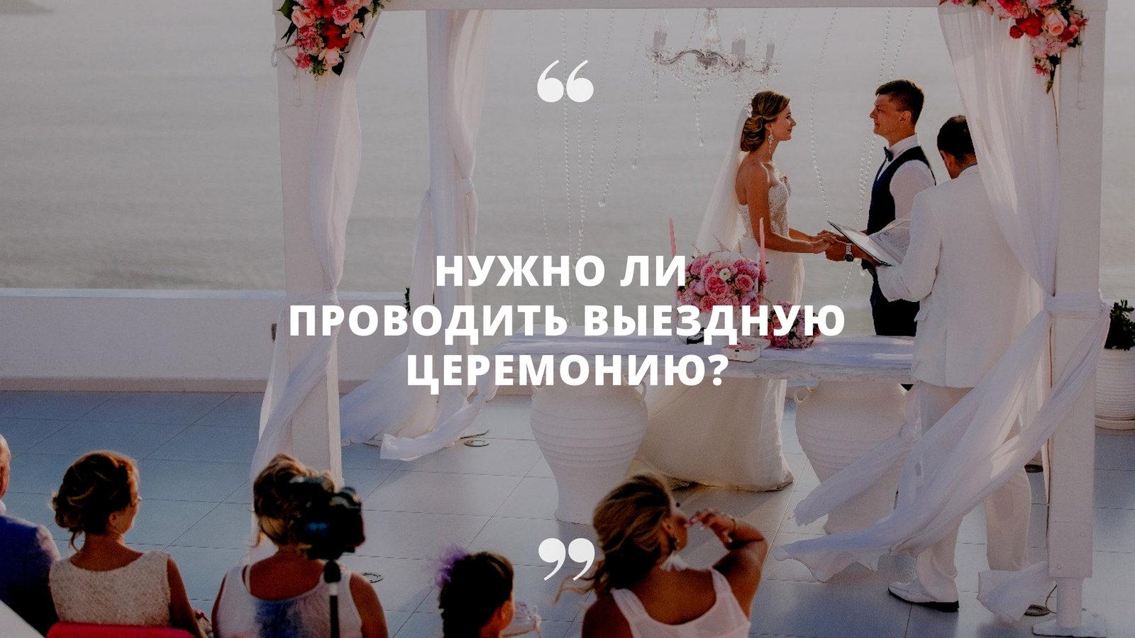 «Нужно ли проводить выездную церемонию?»