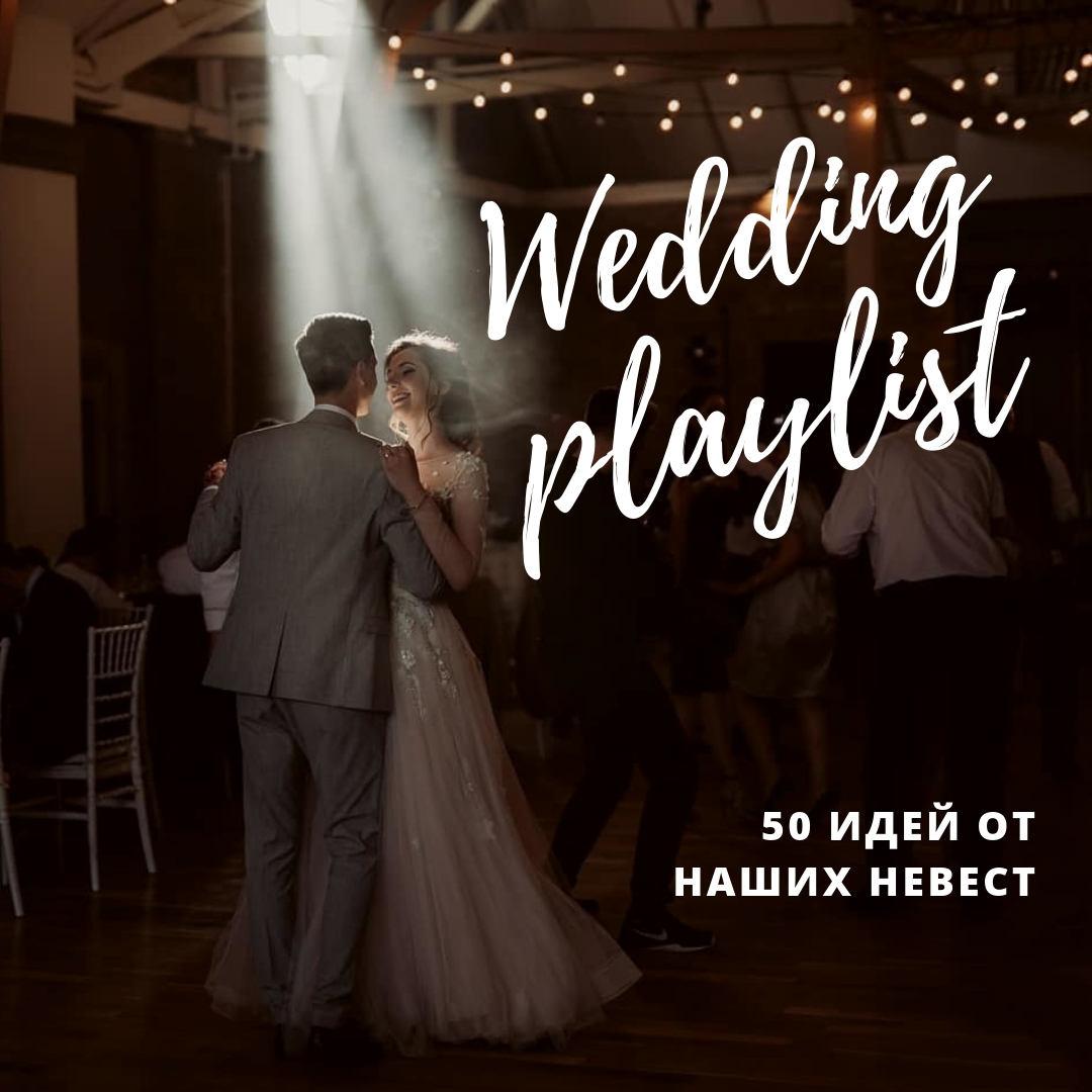 Плейлист на свадьбу: 50 идей от наших невест