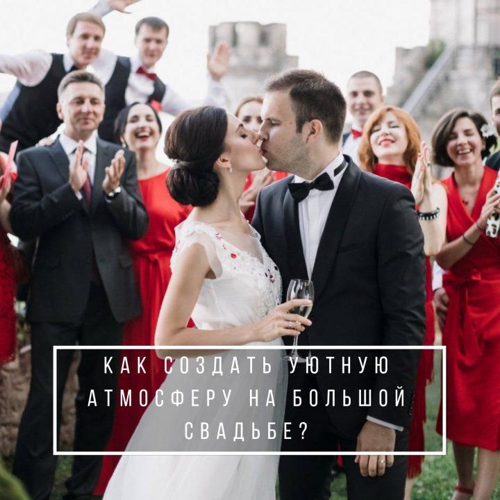 431991460 Как создать уютную атмосферу на большой свадьбе? - Weddywood