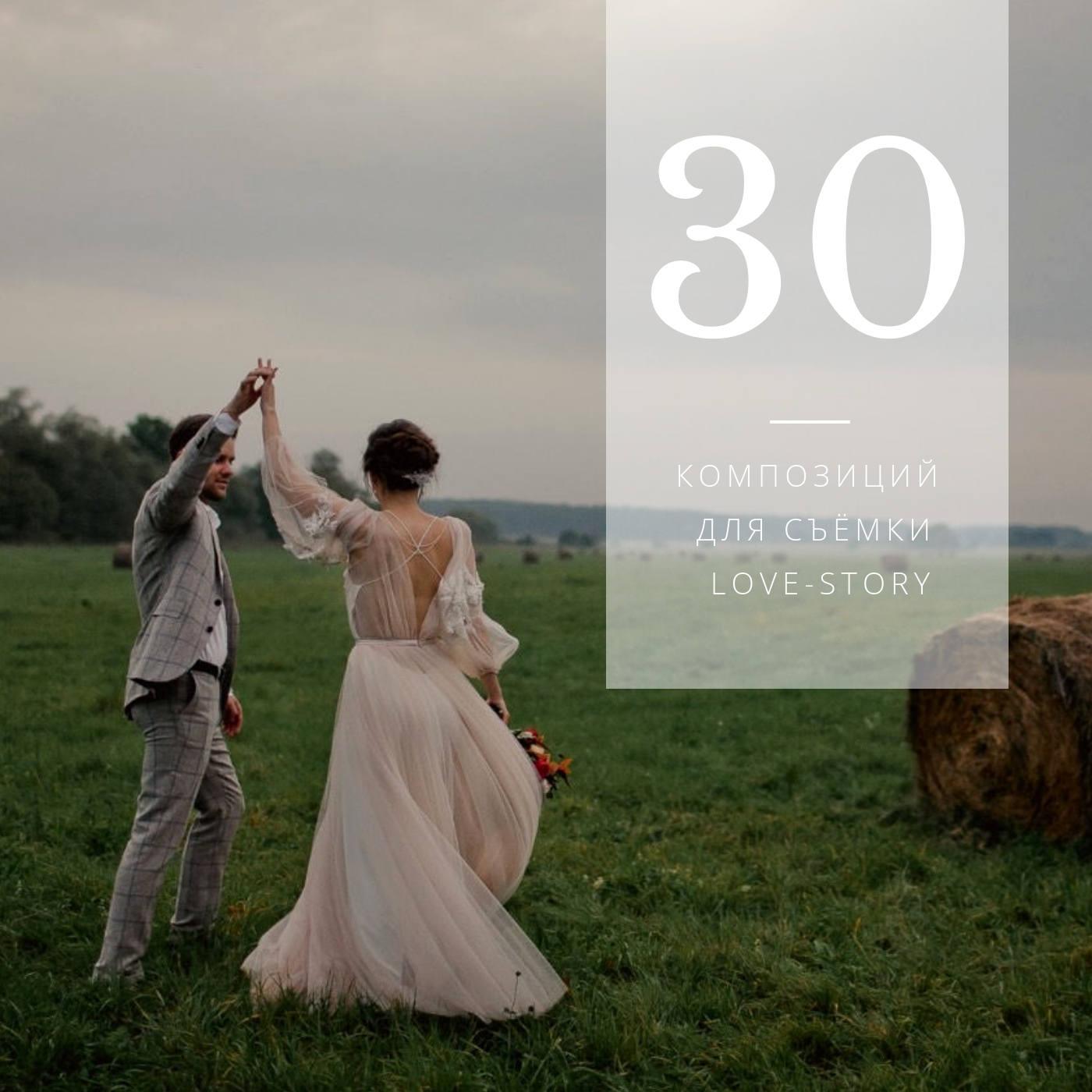 Плейлист для съёмки love-story: топ-30 композиций