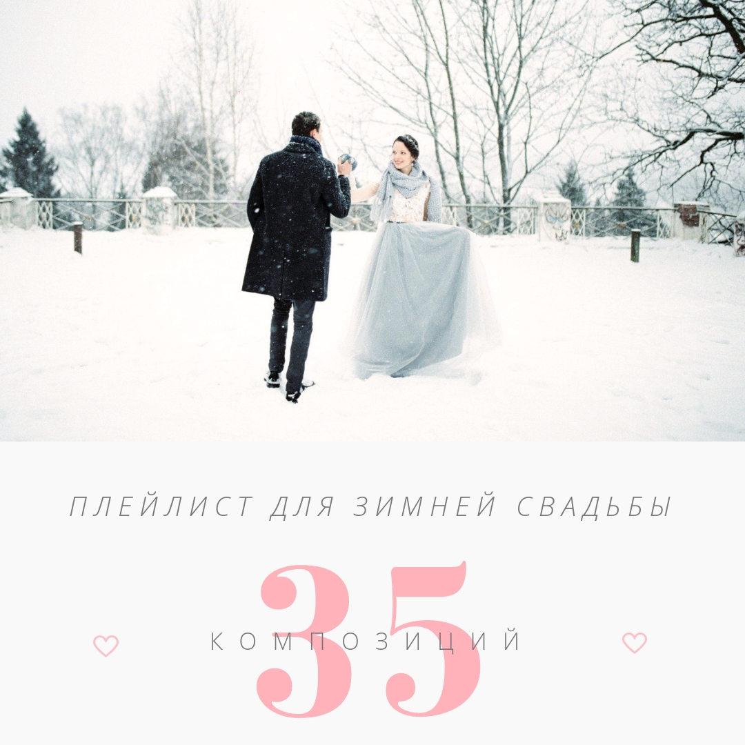 Плейлист для зимней свадьбы: ТОП-35 композиций