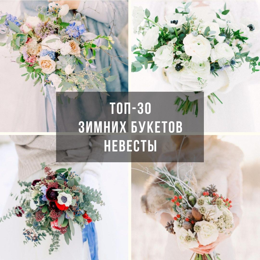 Зимний букет невесты: топ-30 примеров