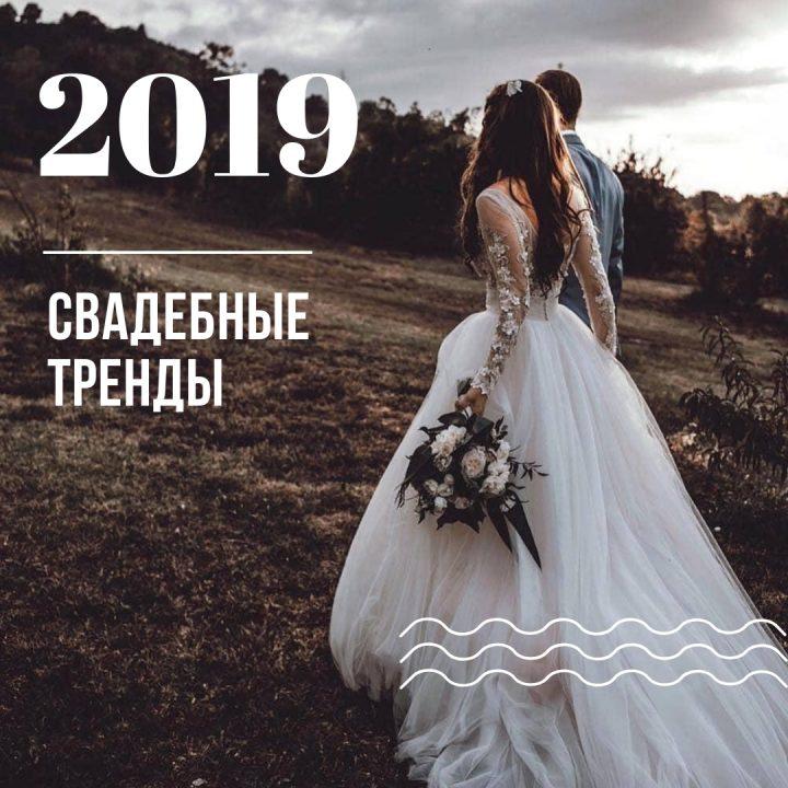 9439937d2ffebbf Свадебные тренды 2019 - Weddywood