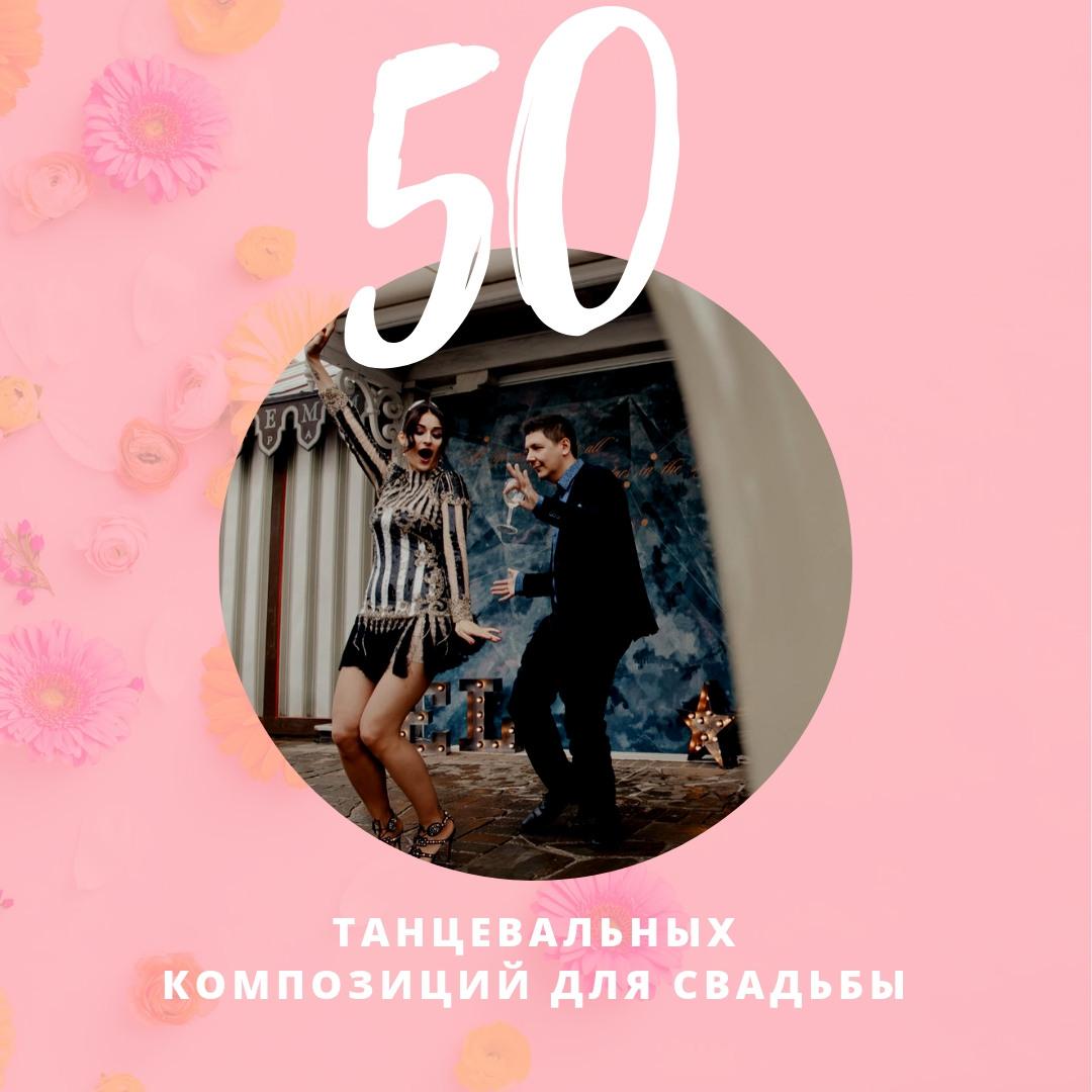 +50 танцевальных композиций для свадебного плейлиста