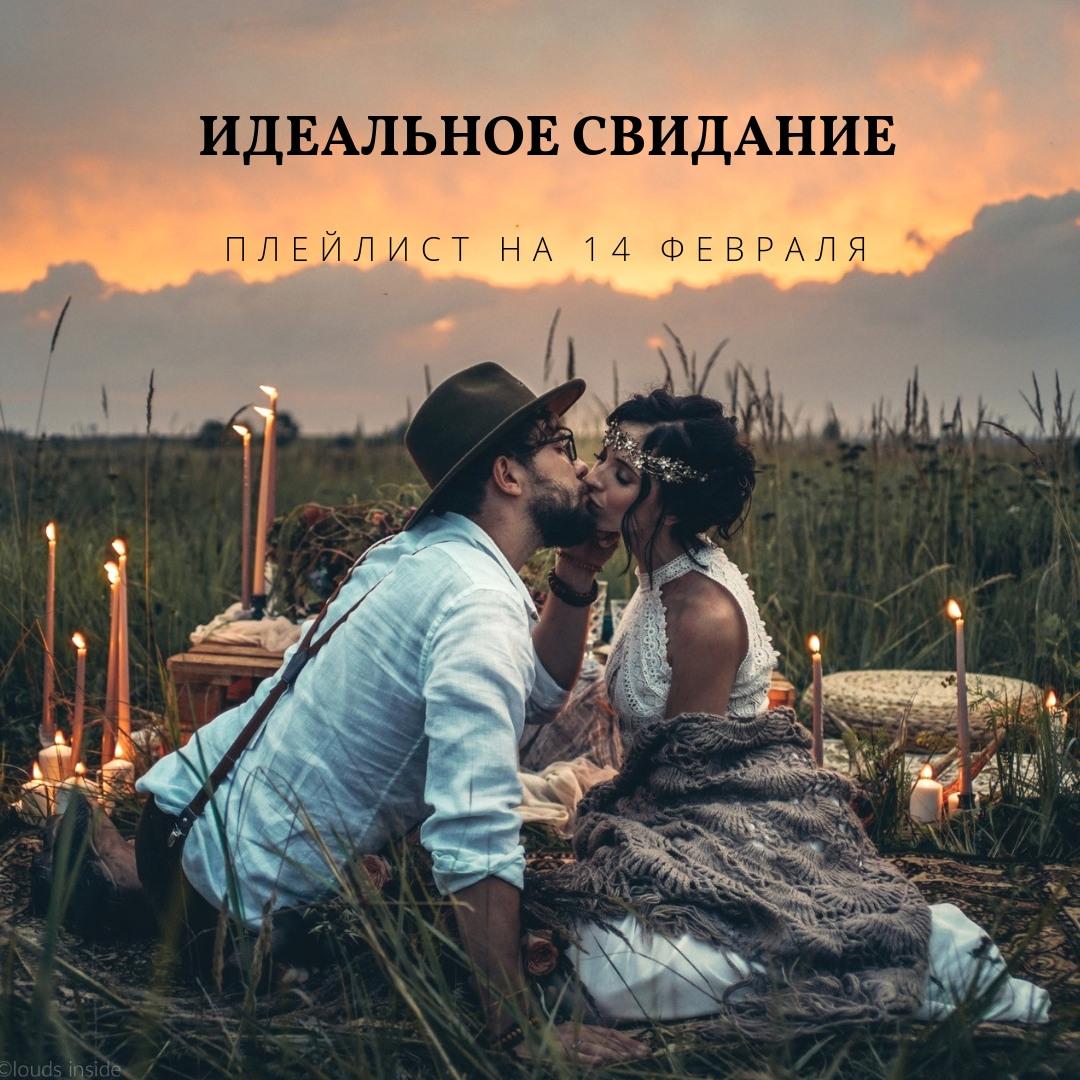 Идеальное свидание: плейлист на День Всех Влюбленных