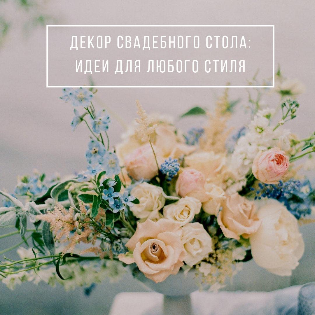 Декор свадебного стола: идеи для любого стиля свадьбы