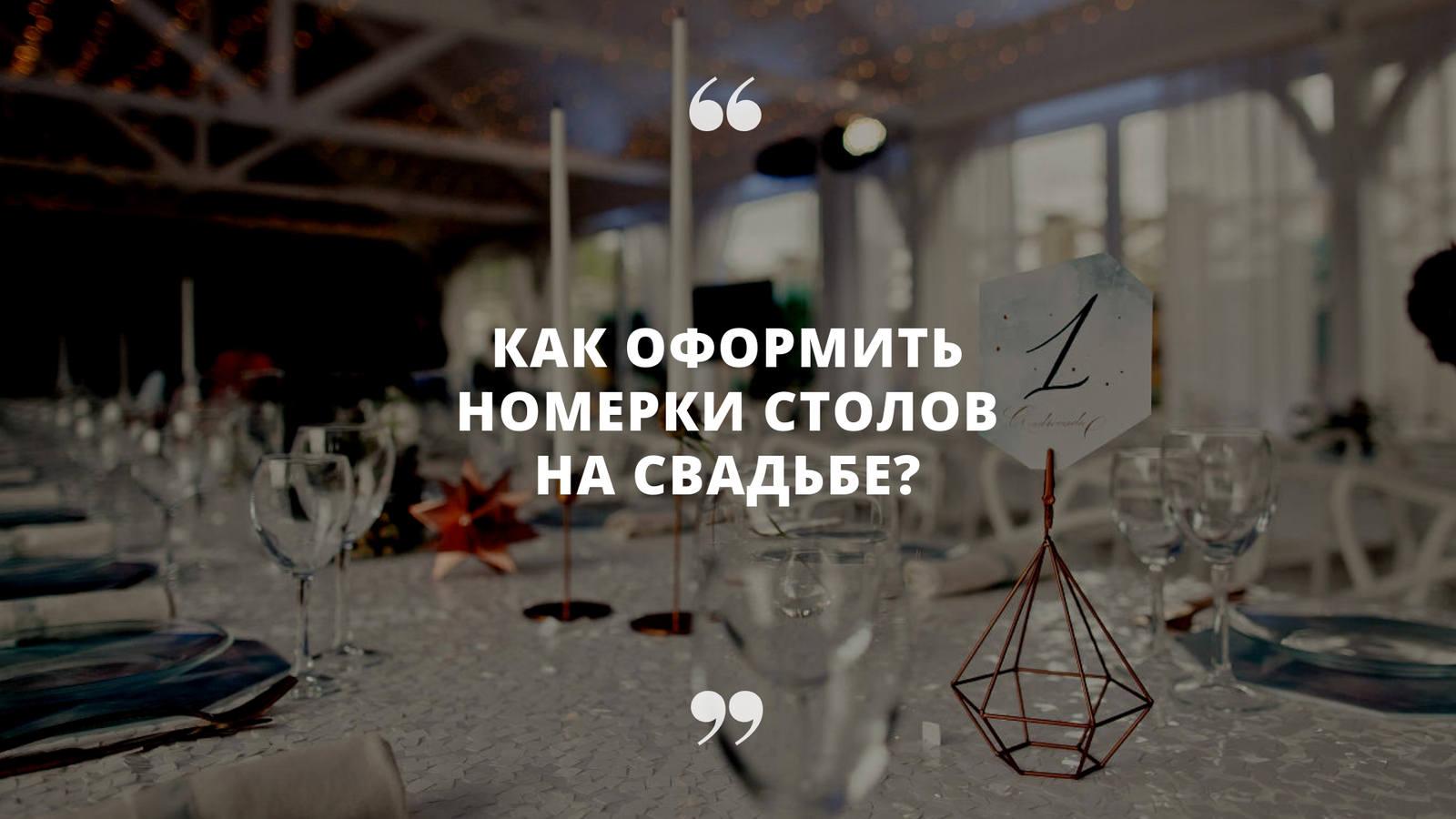 «Как оформить номерки столов на свадьбе?»