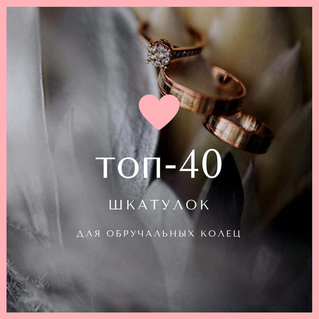 Шкатулки для обручальных колец: топ-40 идей