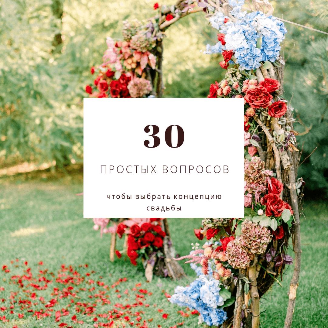 30 простых вопросов, которые помогут выбрать концепцию свадьбы