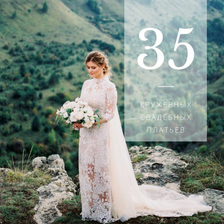 7dab51d3c01 Кружевное свадебное платье  выбор невест Weddywood - Weddywood