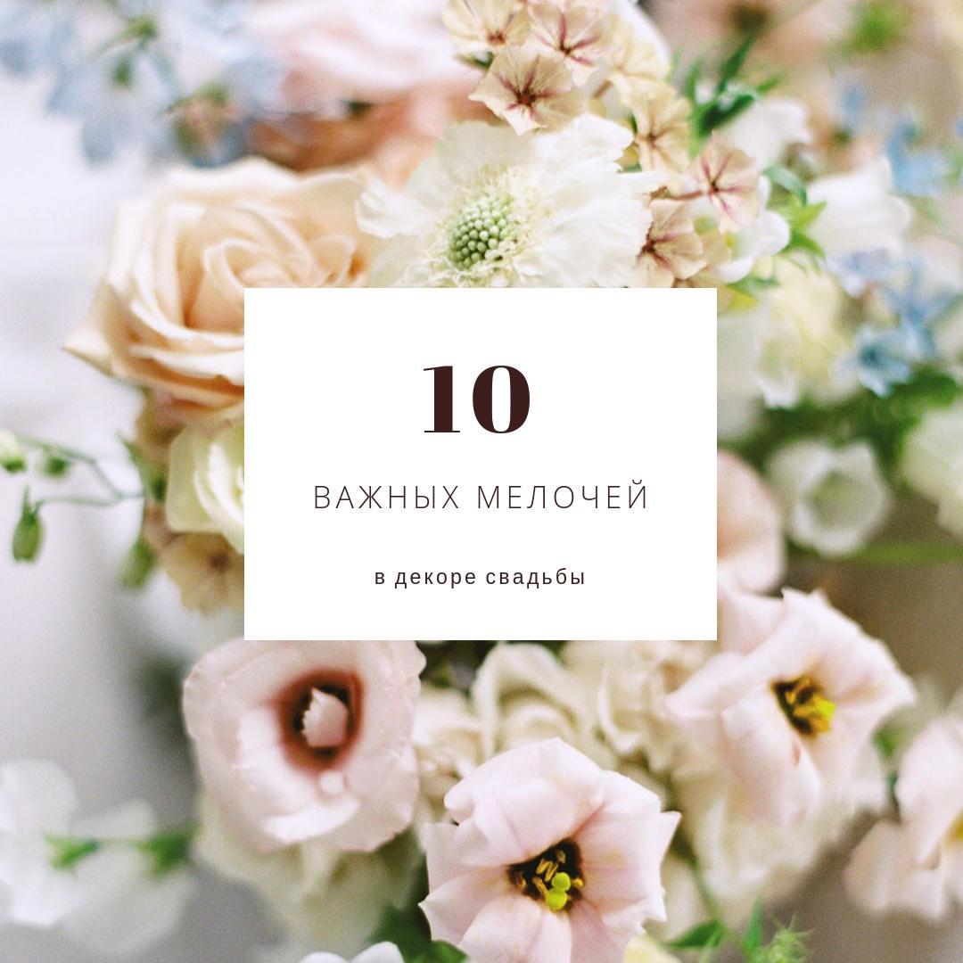 Оформление свадьбы: 10 важных мелочей, о которых легко забыть