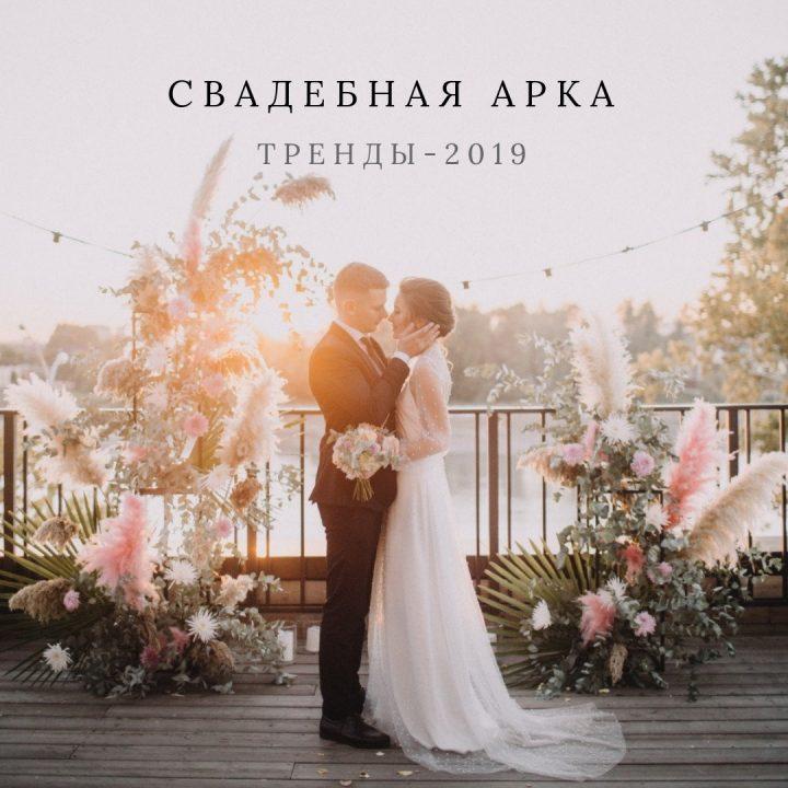 205173b2c Свадебная арка: тренды-2019 - Weddywood
