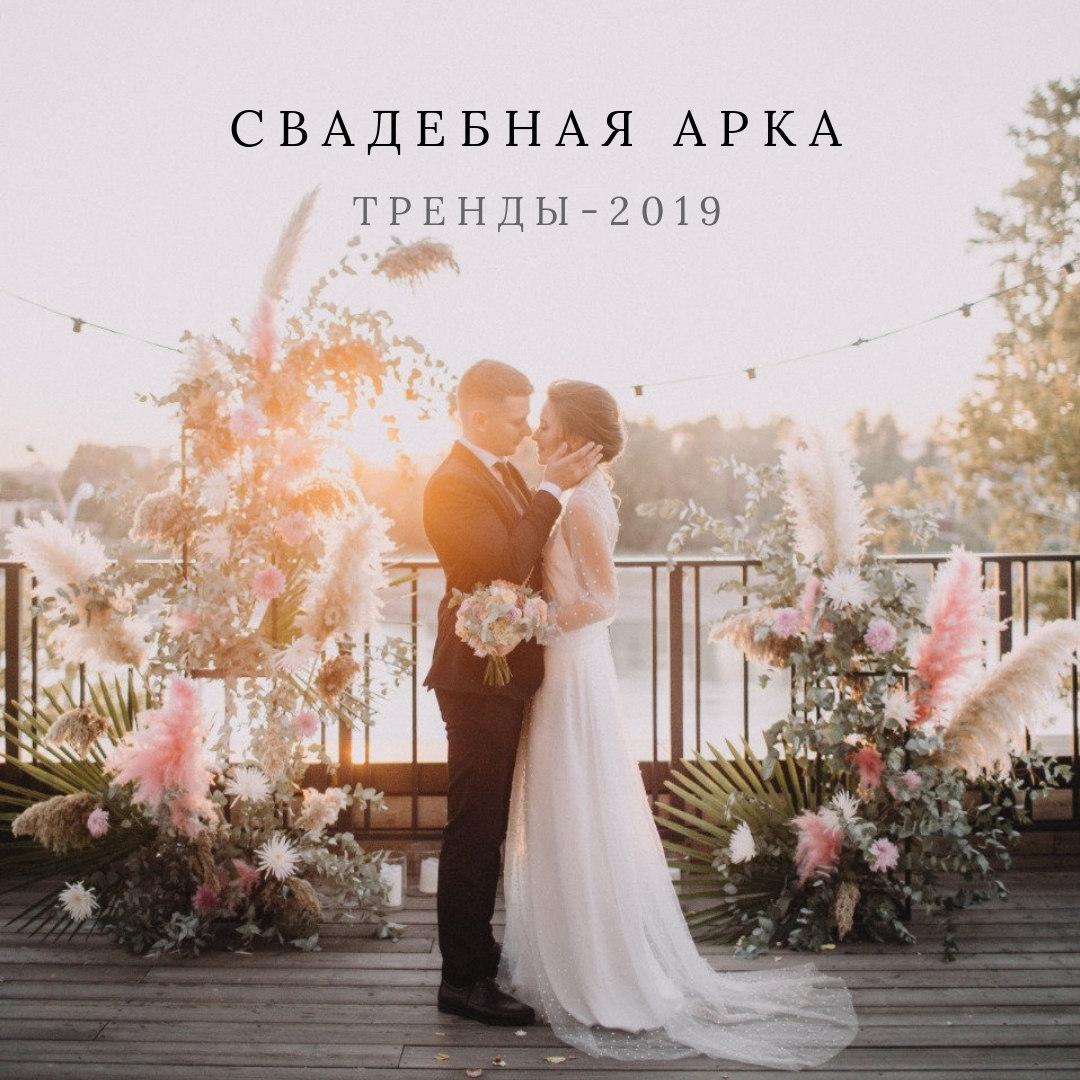 Свадебная арка: тренды-2019