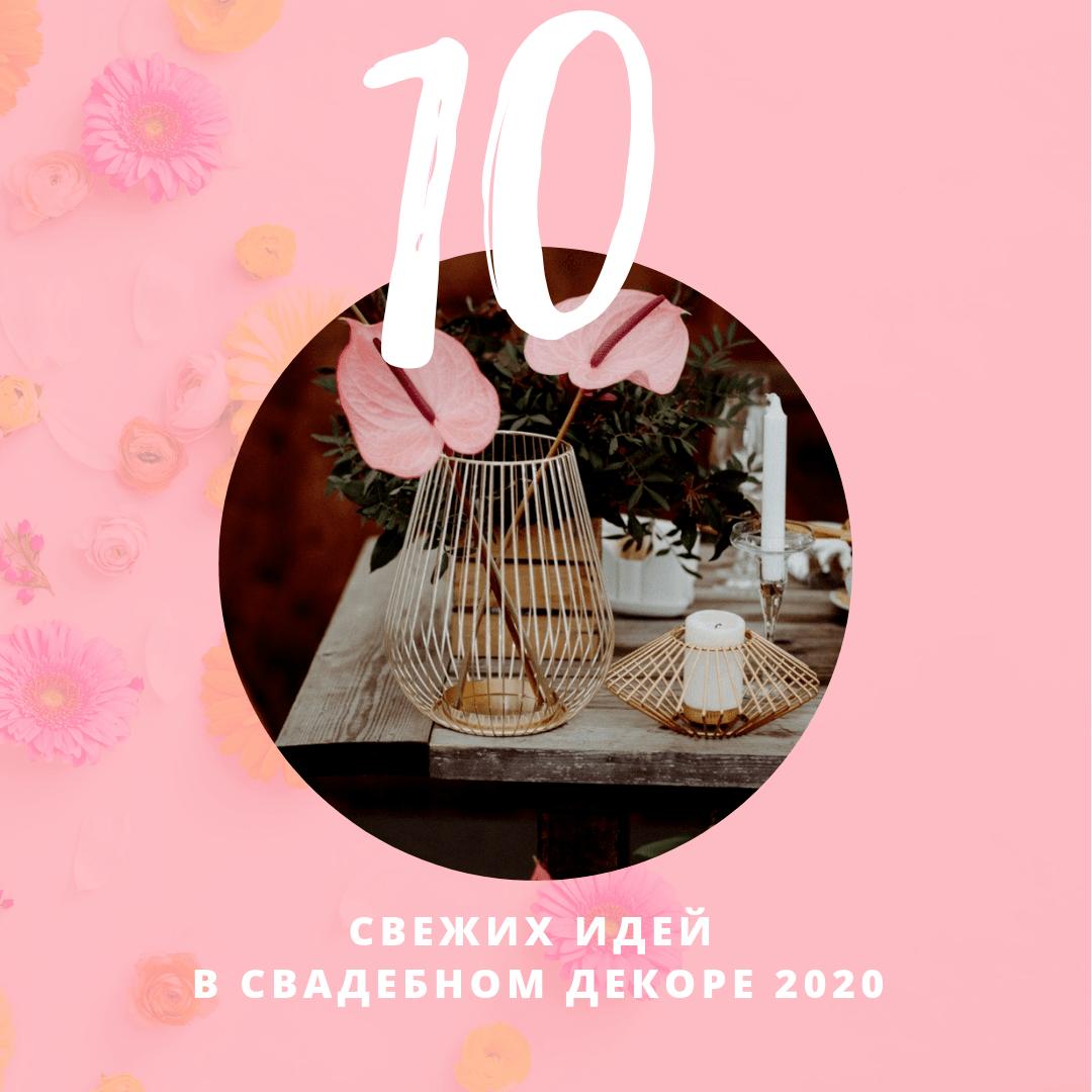 10 свежих идей в свадебном декоре 2020