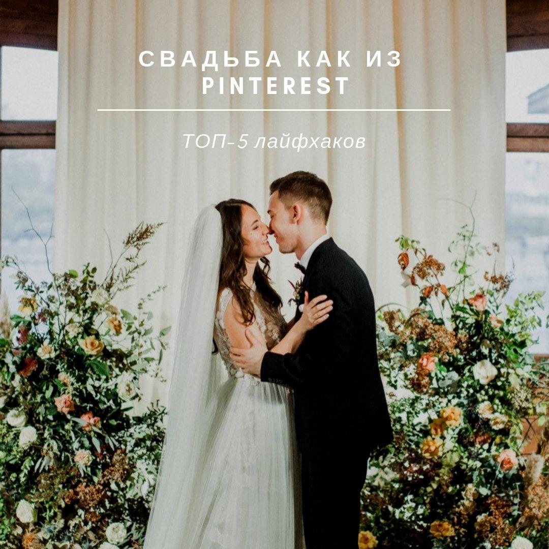 Свадьба как из Pinterest: ТОП-5 лайфхаков