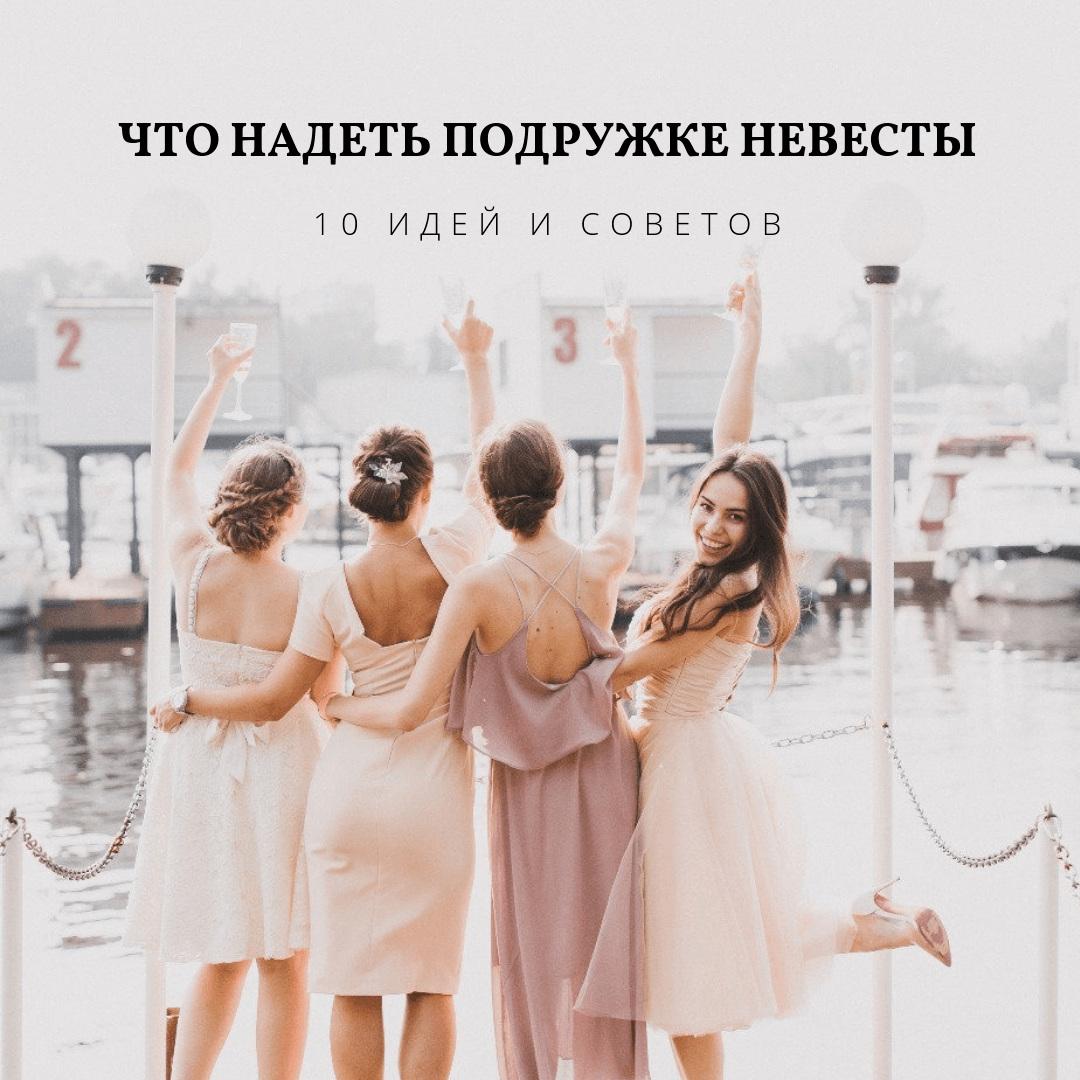 Что надеть подружке невесты: 10 идей и советов