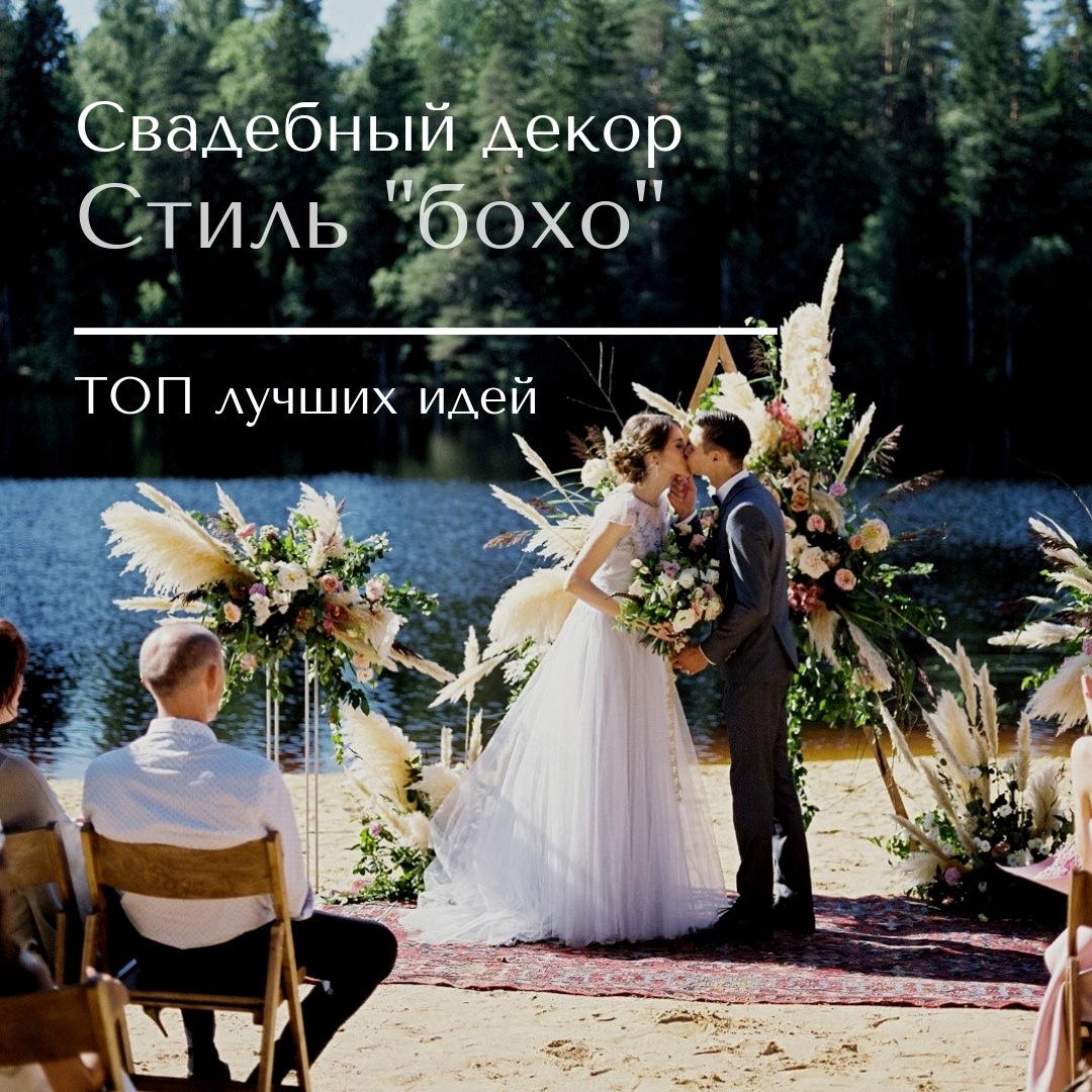 Декор в стиле бохо: лучшие идеи для свадьбы
