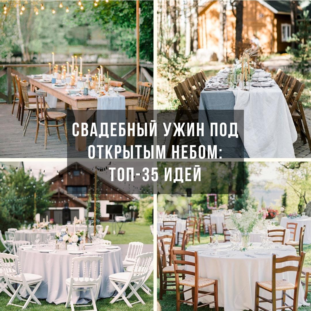 Свадебный ужин под открытым небом: ТОП-35 идей