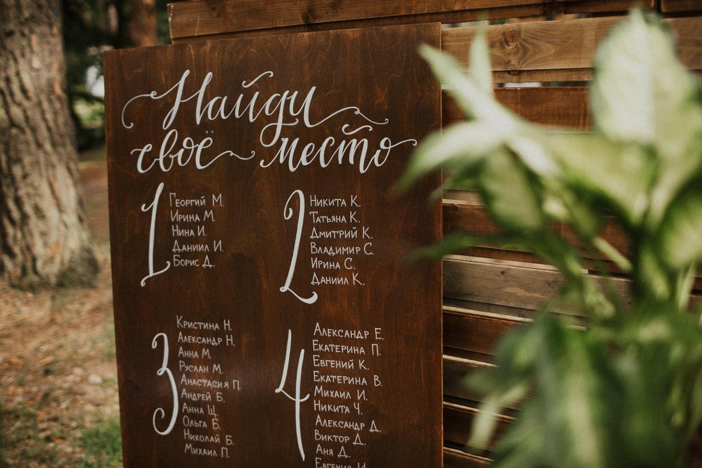 Любовь и горы: свадьба в лесу