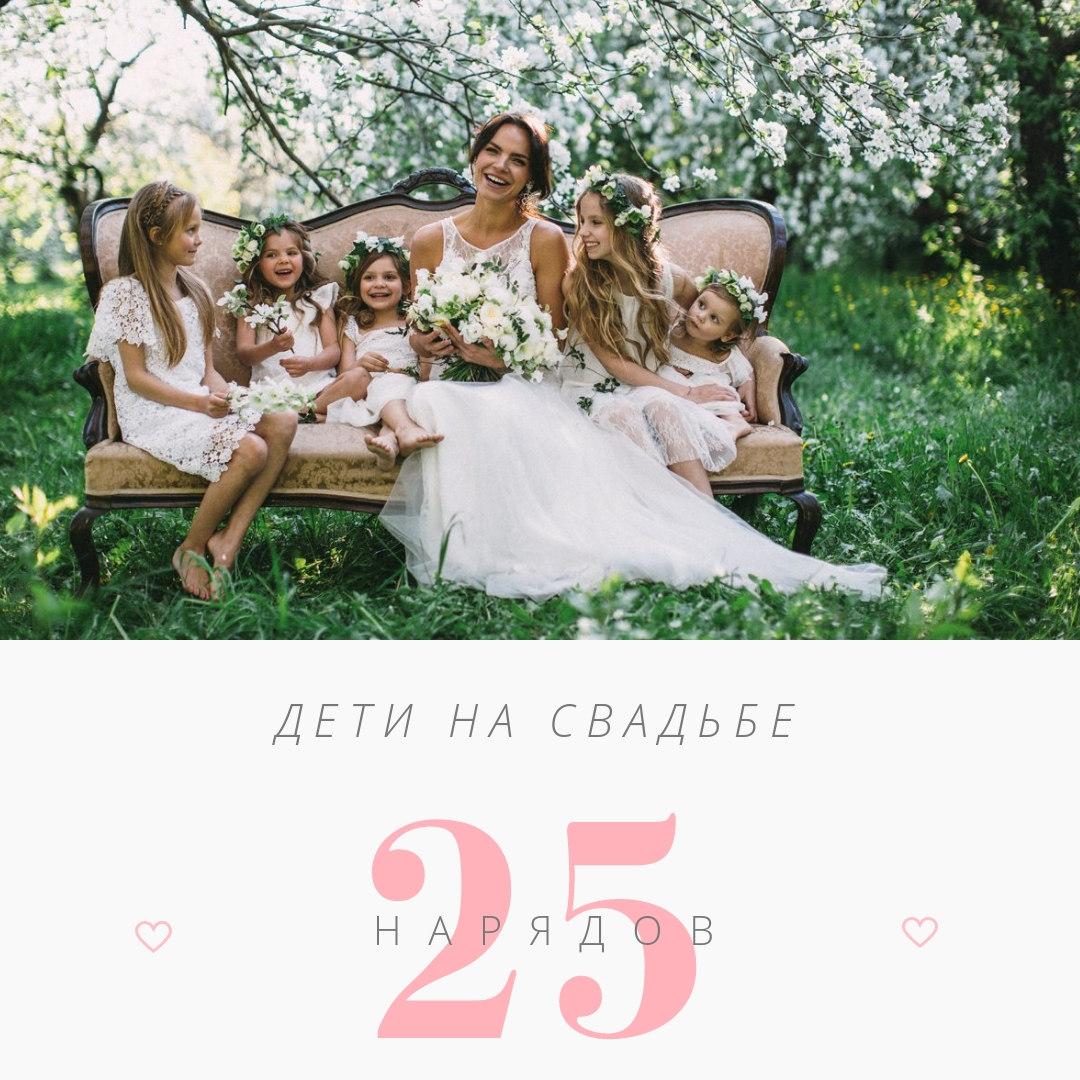 Дети на свадьбе: 25 нарядов для маленьких ангелочков