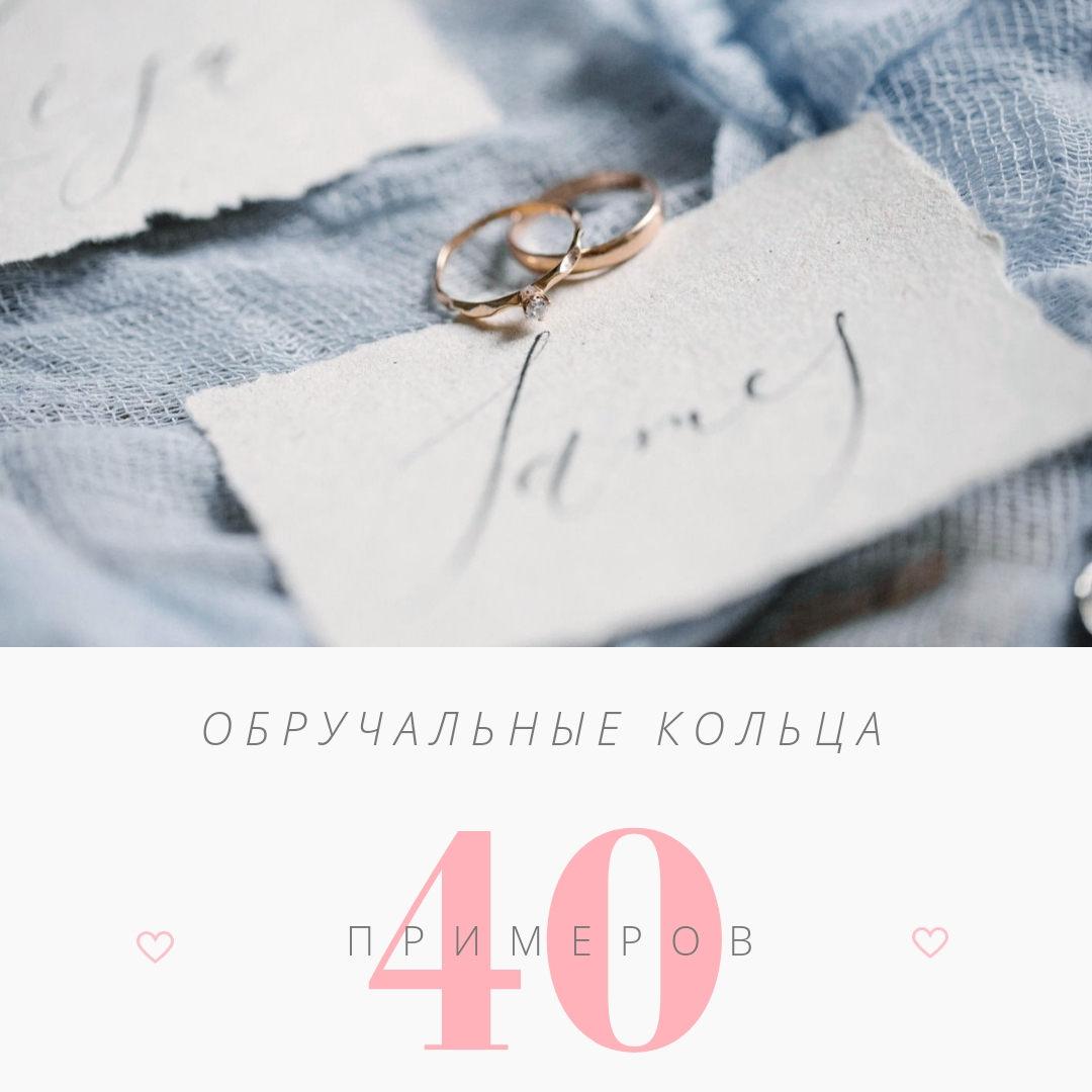 Обручальные кольца: 40 примеров для вдохновения