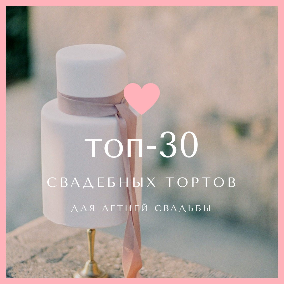 Сладкое искусство: ТОП-30 тортов для летней свадьбы