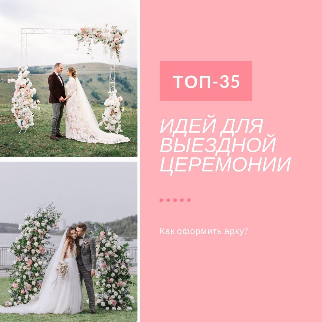 Зона церемонии: 35 идей для свадьбы на природе