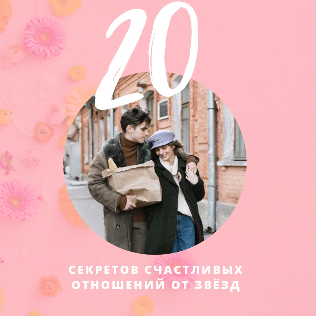 20 секретов счастливых отношений от звёзд