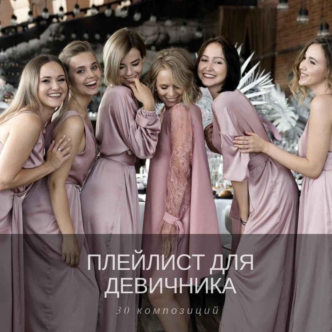 Плейлист для девичника: 30 композиций