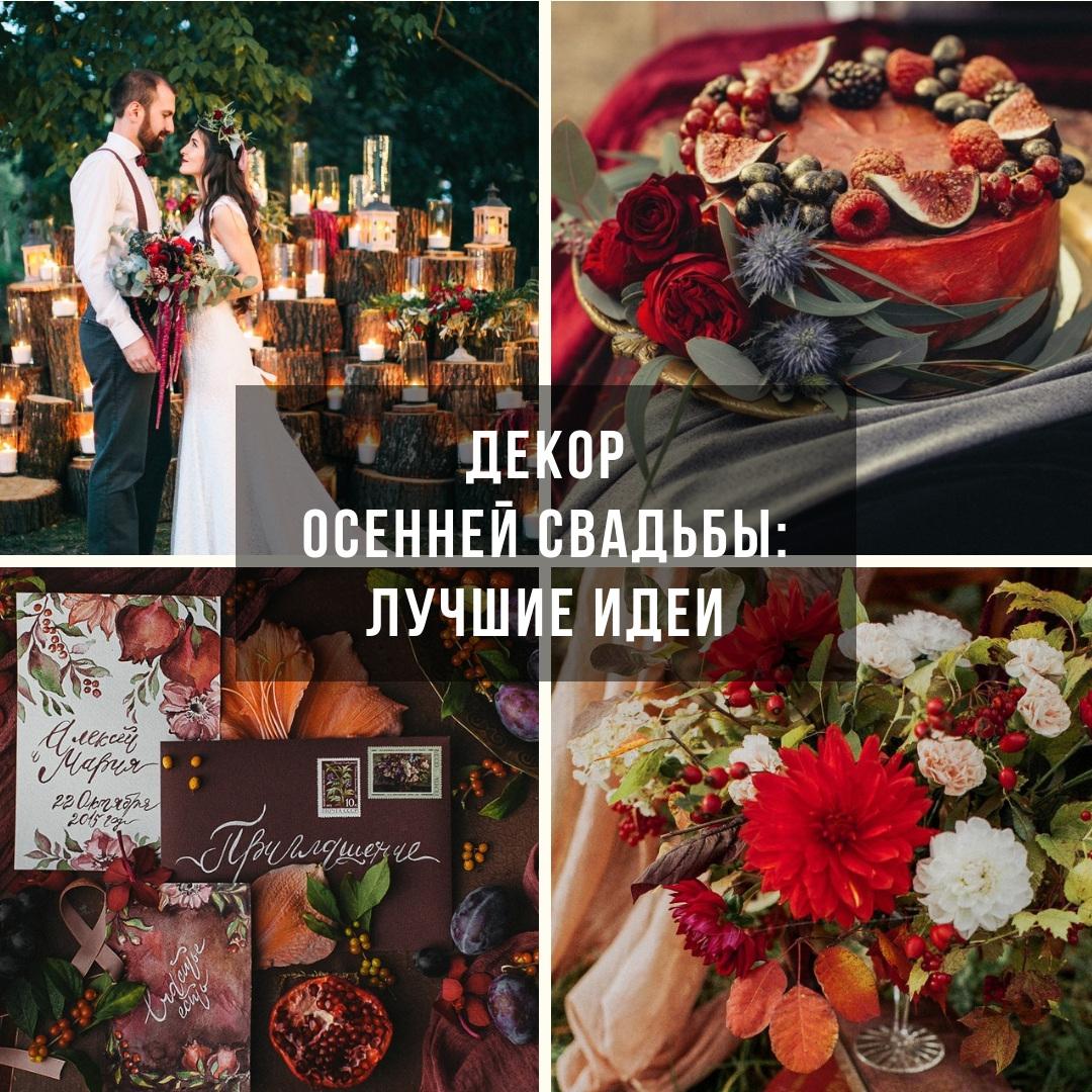 Свадьба осенью: идеи для декора
