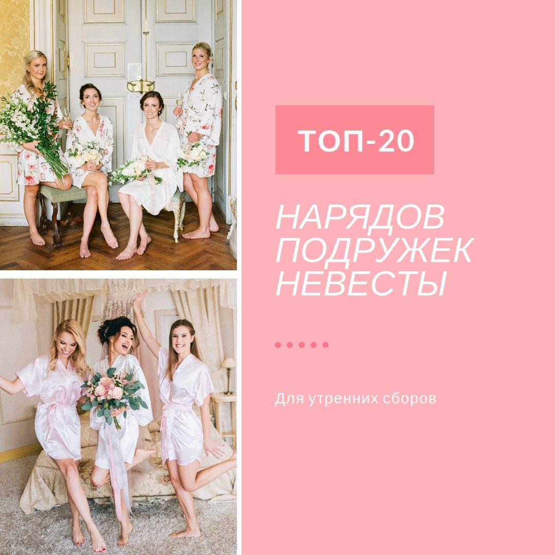 ТОП-20 образов подружек невесты для съёмки сборов