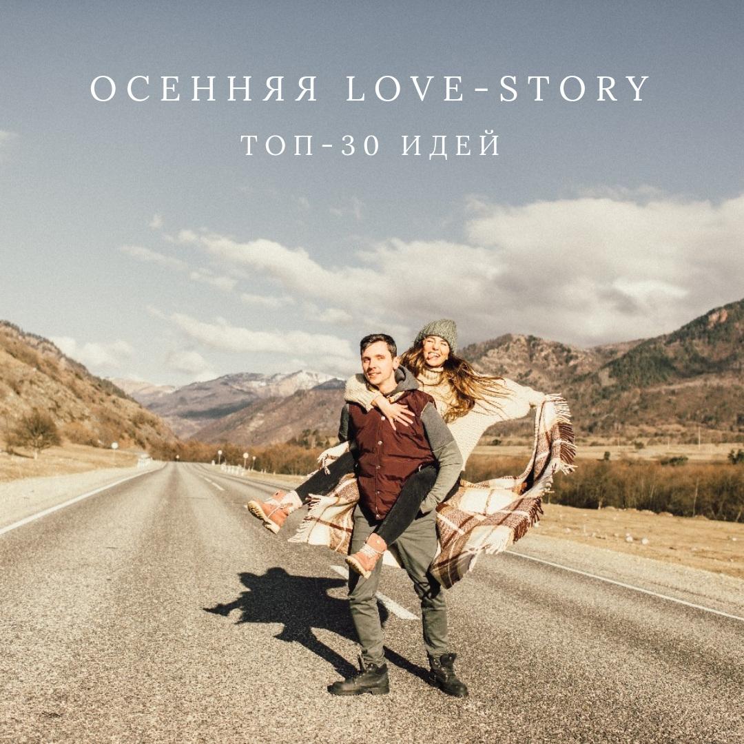 Осенняя love-story: ТОП-30 идей