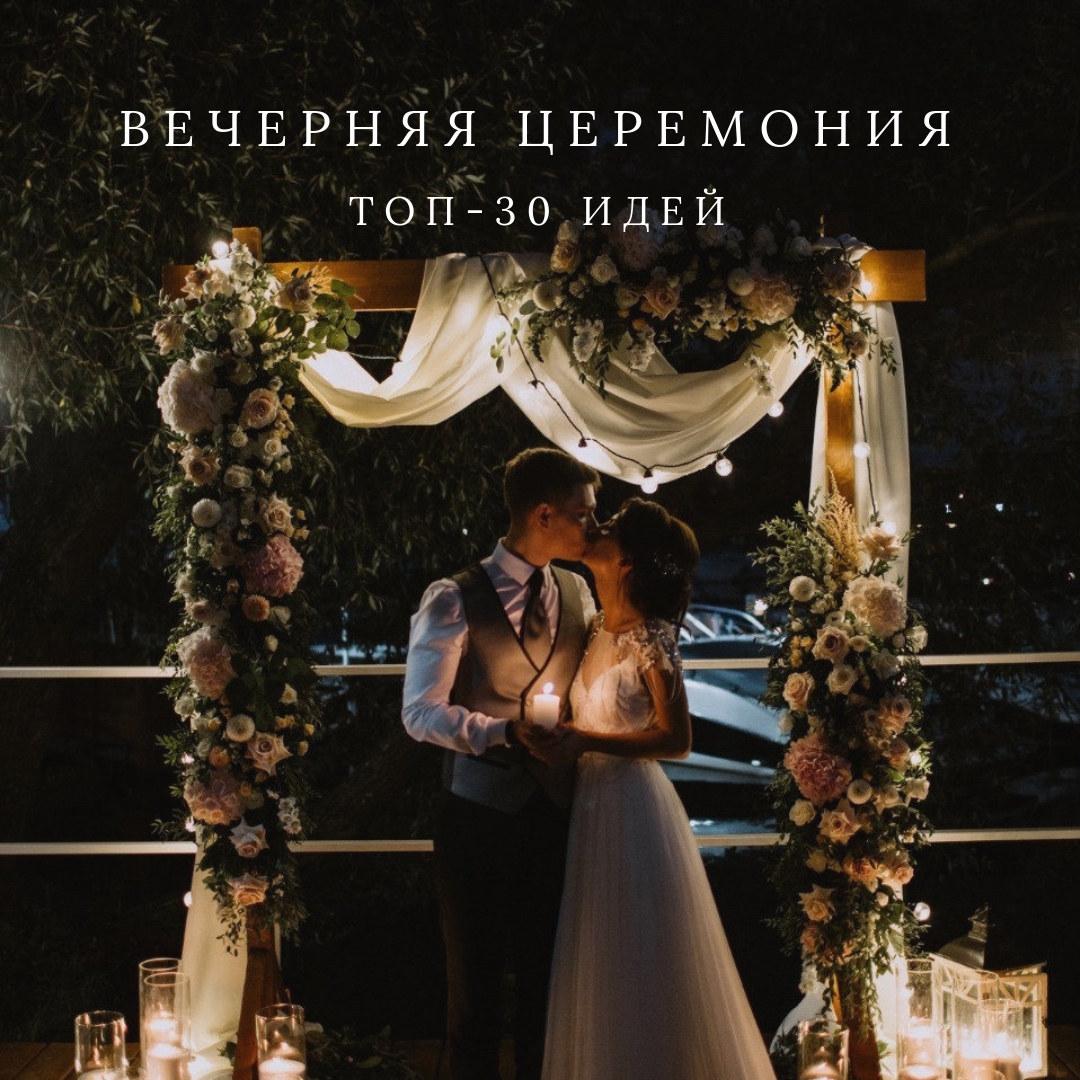 Романтика вечерней церемонии: 30 идей для вдохновения
