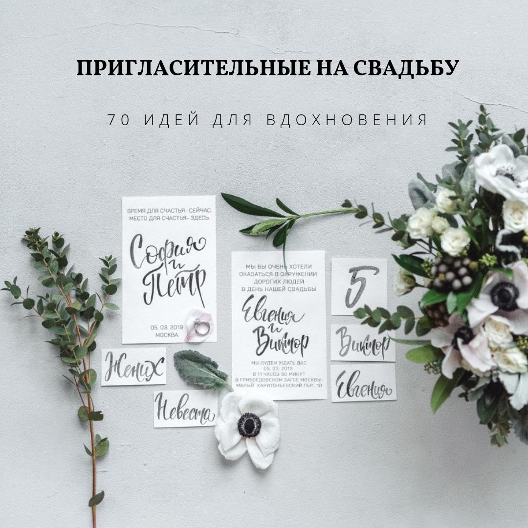 Свадьба начинается с приглашений: 70 идей для вдохновения