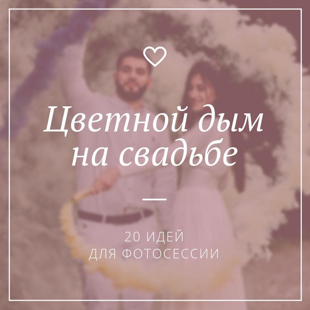 Цветной дым на свадьбе: ТОП-20 идей для фото