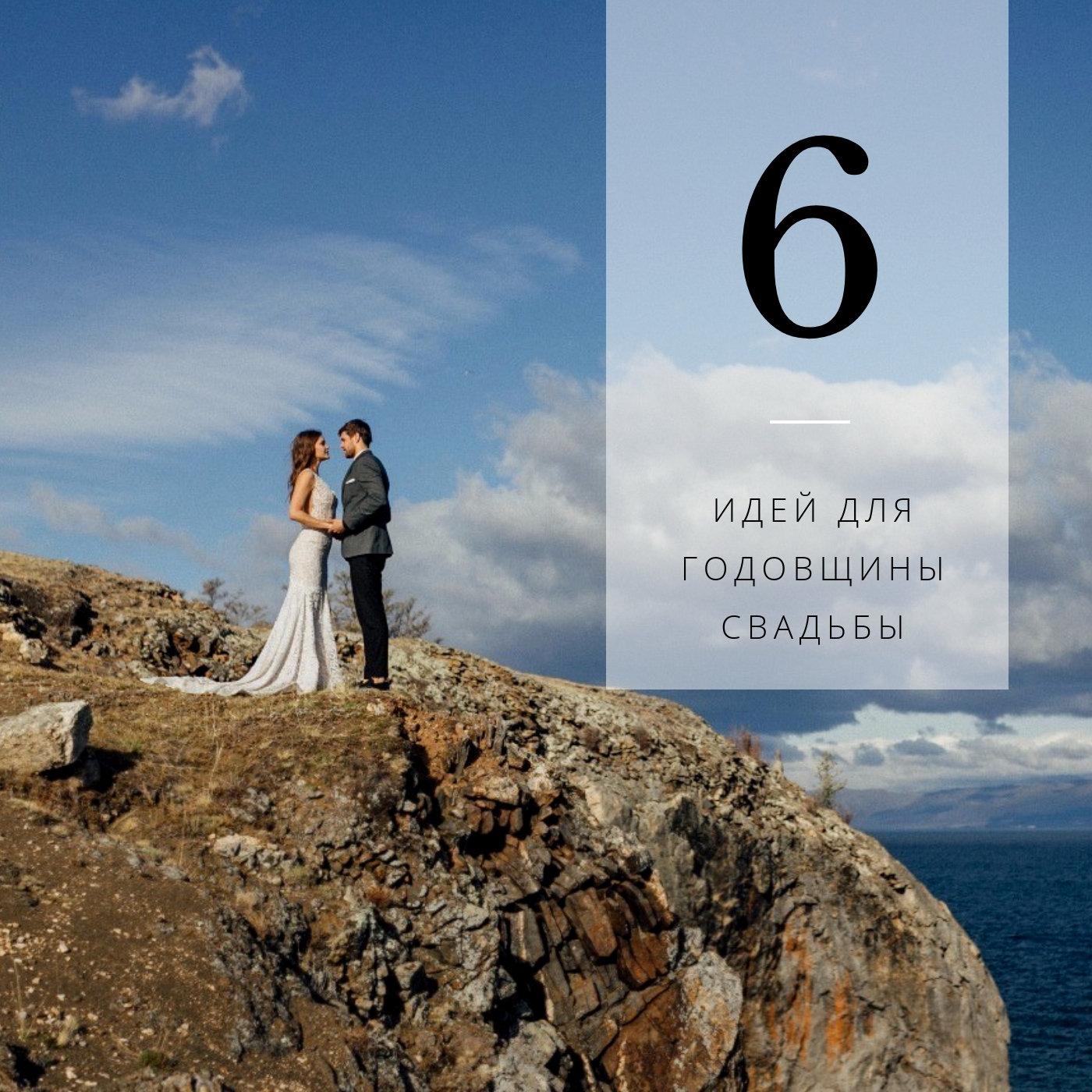 Как отметить годовщину свадьбы: 6 идей