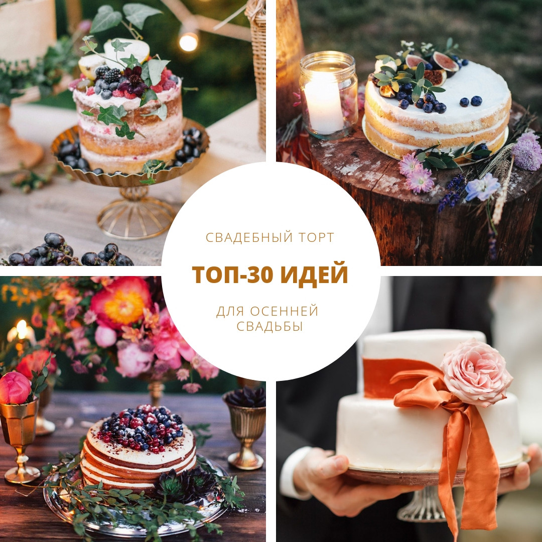 ТОП-30 свадебных тортов для осеннего торжества