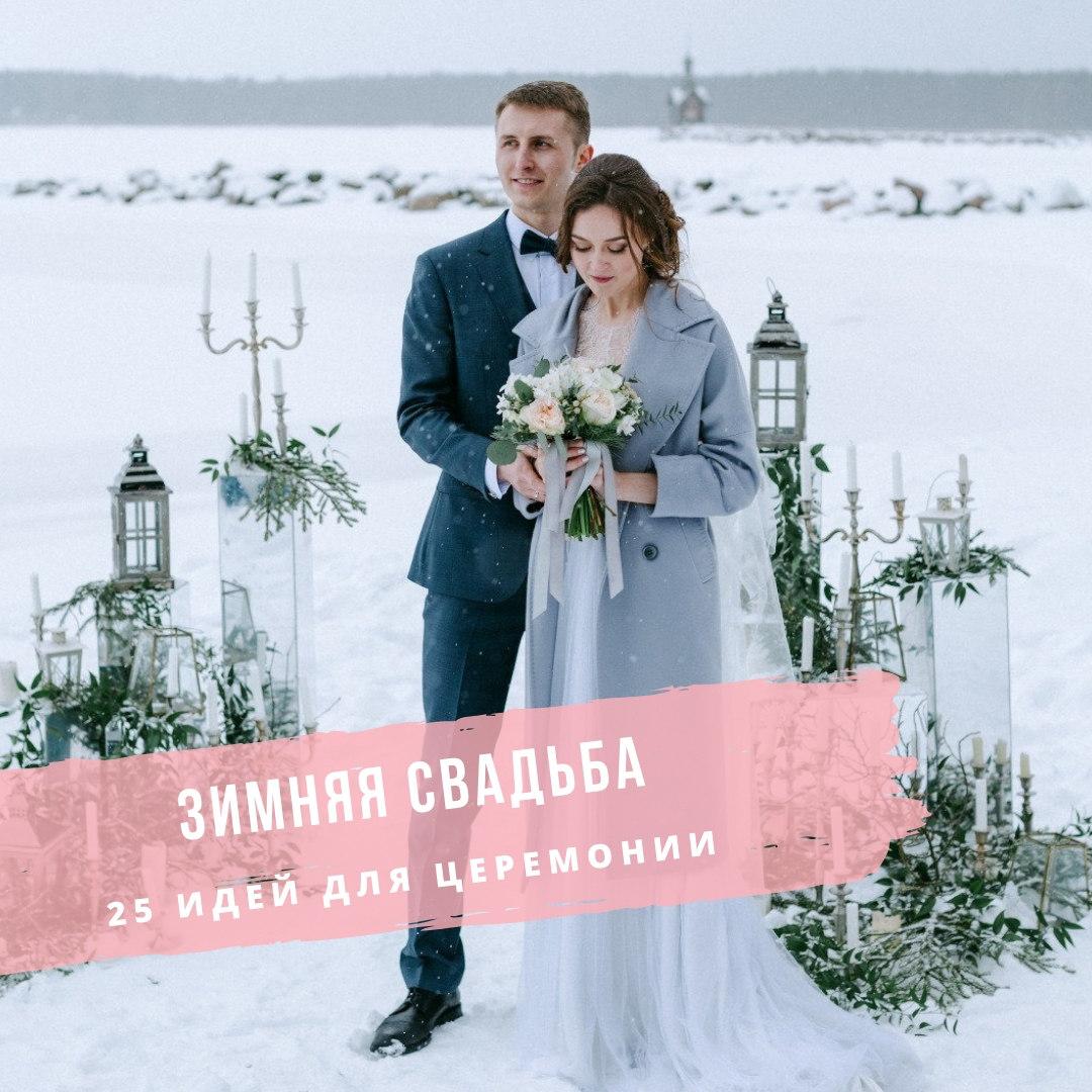 Свадьба зимой: 25 идей для выездной церемонии