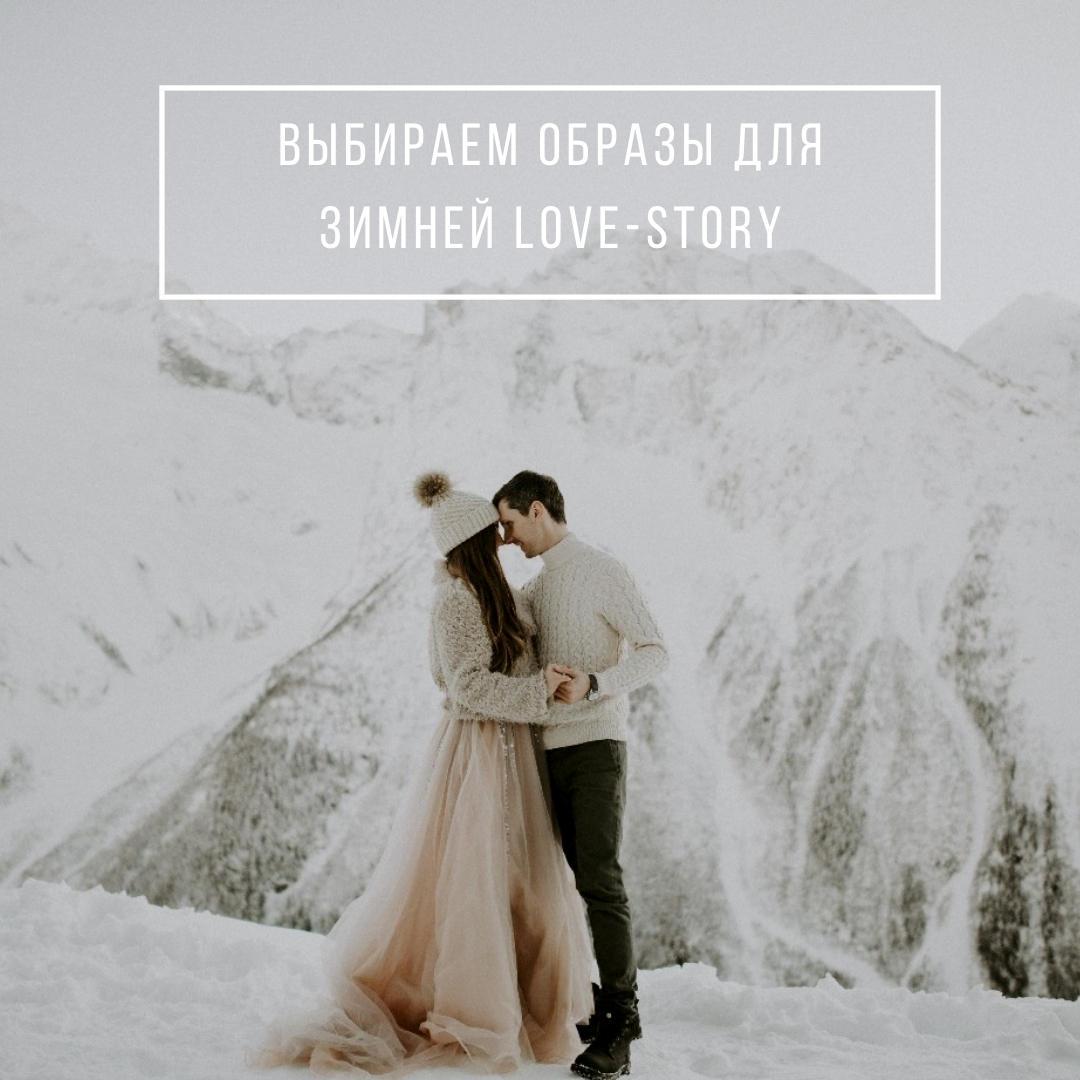 Выбираем образы для зимней love-story