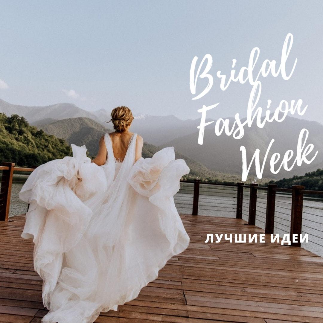 Лучшие идеи с Bridal Fashion Week: выбор Weddywood