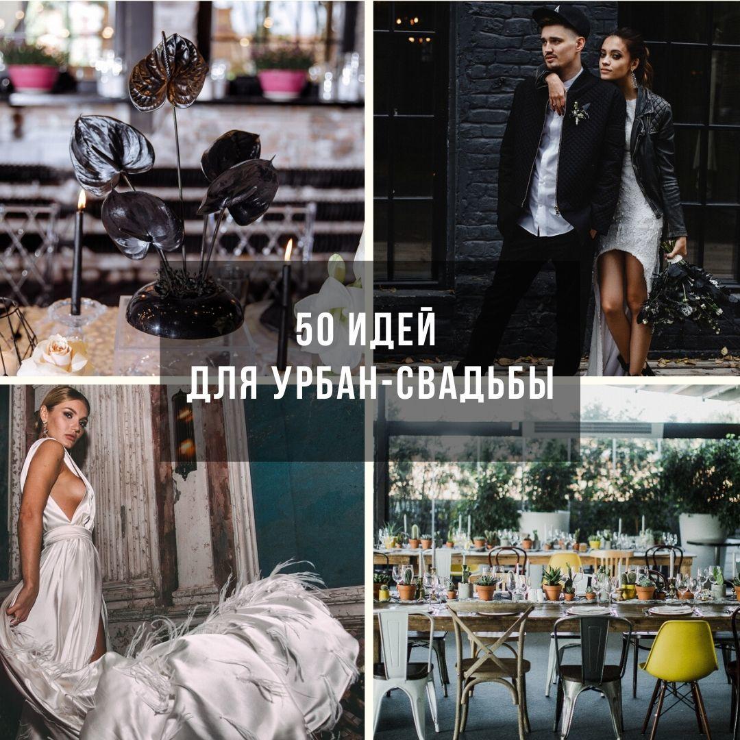 50 идей для урбан-свадьбы