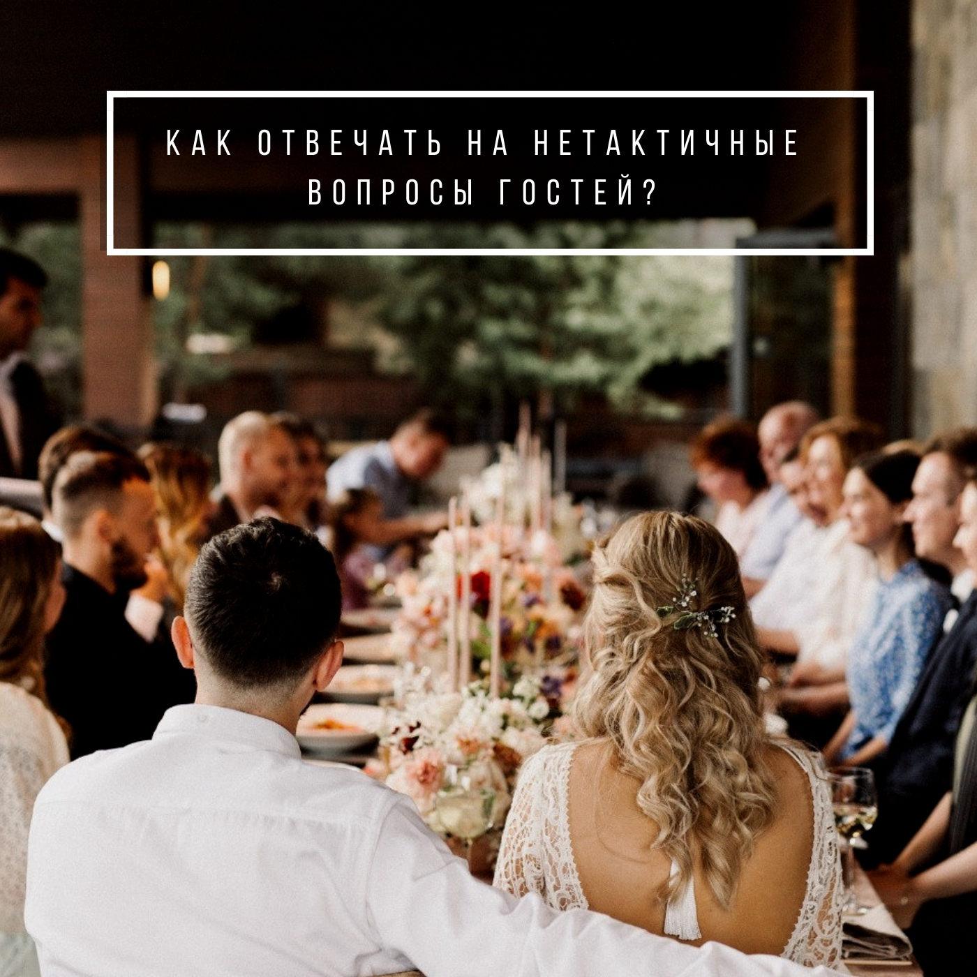 Как отвечать на нетактичные вопросы гостей?