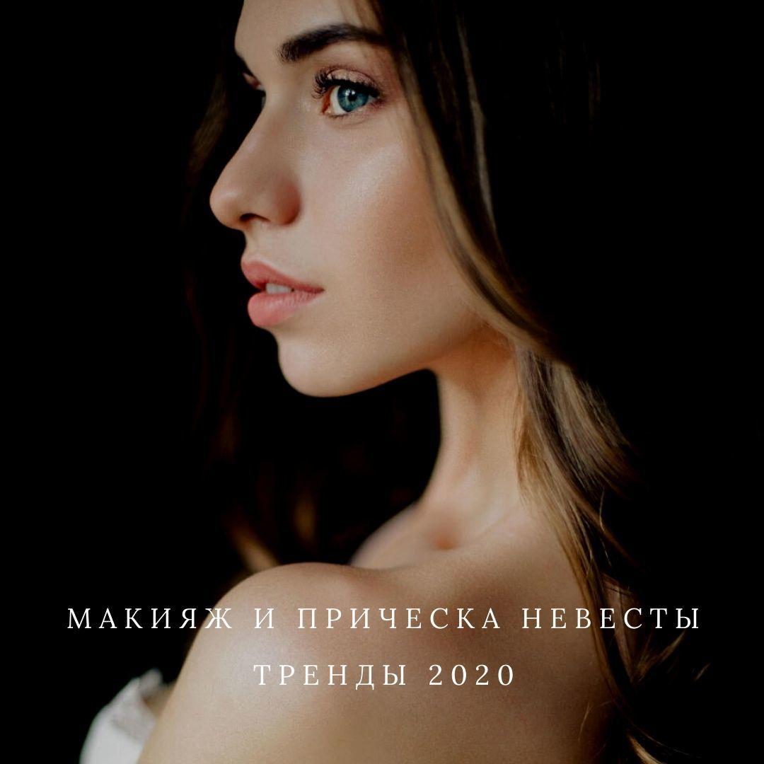 Макияж и прическа невесты: тренды-2020