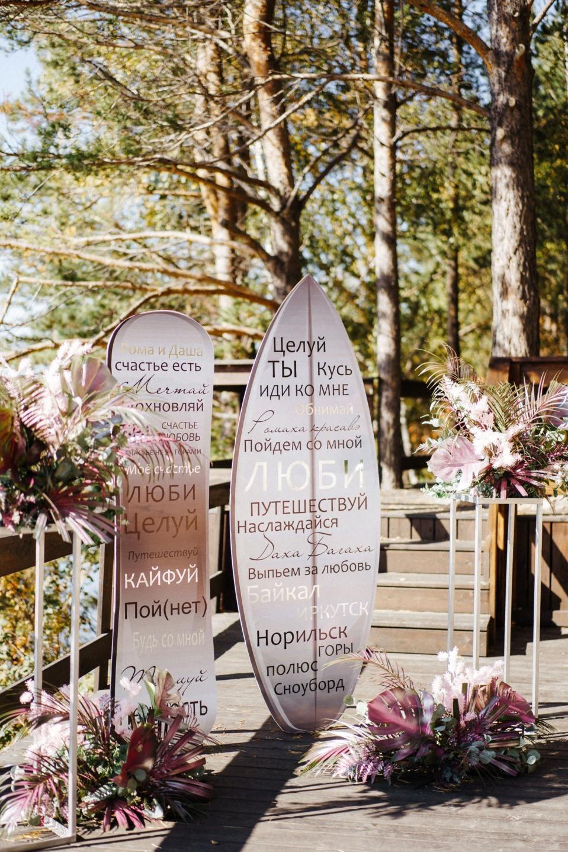 Фуршет, серф и кеды. Необычная свадьба на берегу реки