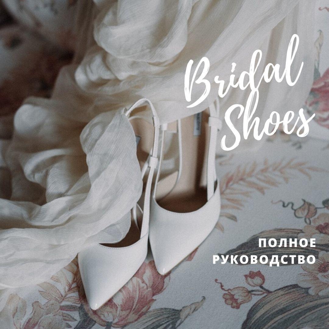 Выбираем туфли на свадьбу: полное руководство